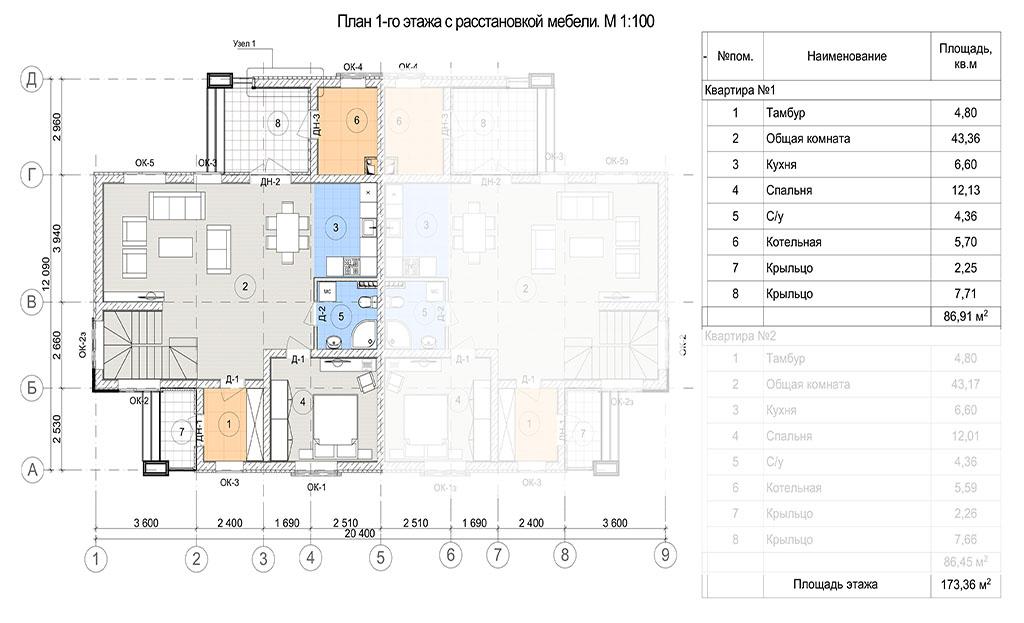 План первого этажа блока в доме на две семьи. Коттеджный поселок Берег Песочной, Истринский район Московской области.