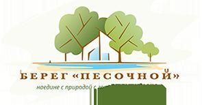 Логотип коттеджного поселка Берег Песочной в Истринском районе Московской области.